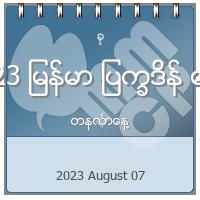 MMCP Calendar